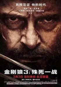 2017美国动作科幻片电影《金刚狼3:殊死一战》高清迅雷下载
