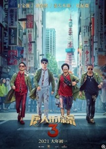 2021大陆喜剧片《唐人街探案3》高清下载