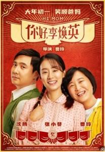 2021大陆喜剧片《你好,李焕英》高清下载
