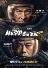 2020香港动作片《拆弹专家2》高清下载