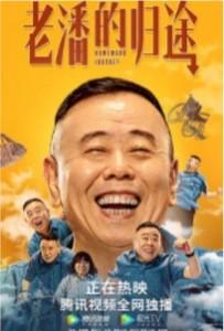 2021大陆喜剧片《老潘的归途》高清下载