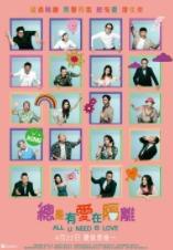 2021香港喜剧片《总是有爱在隔离》高清下载