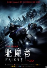 2011美国科幻动作片《驱魔者》高清下载