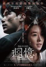 2021韩国惊悚片《明天的记忆》高清下载