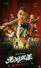 2021香港动作片《无间风暴》高清下载