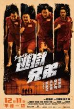 2021香港动作片《逃狱兄弟》高清下载