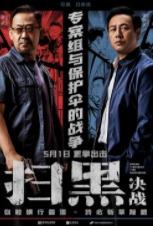 2021国产犯罪动作片《扫黑·决战》高清下载