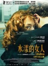 2021欧美剧情片《温蒂妮/水漾的女人》高清下载