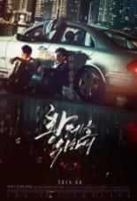 2015韩国动作惊悚片《为了皇帝》高清下载