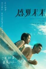 2021国产高分剧情片《盛夏未来》高清下载